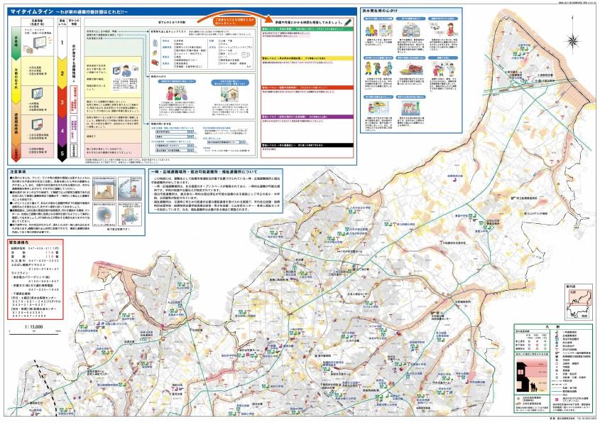 洪水・内水ハザードマップ全戸ポスティング業