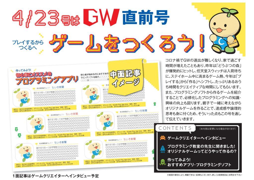 【ちいき新聞】GW直前号!プレイするからつくるへ ゲームをつくろう!