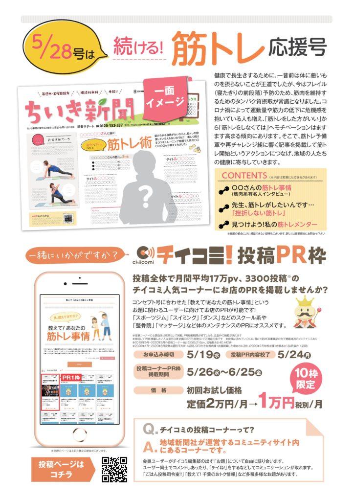 【ちいき新聞】続ける!筋トレ応援号&チキチキクーポン特集
