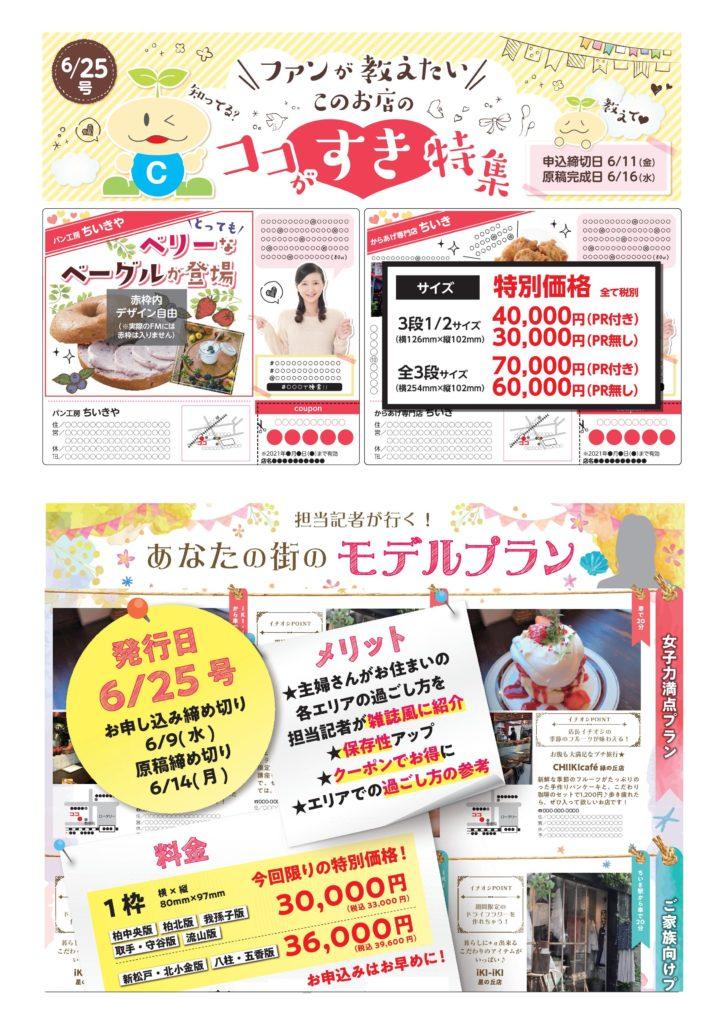 【ちいき新聞】全社一斉!版別特集!! 船橋・柏エリア