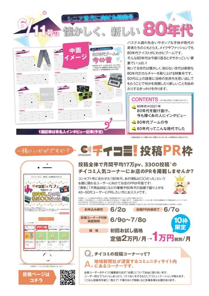 【ちいき新聞】シニア世代に向けた特集号!<br></noscript><img class=