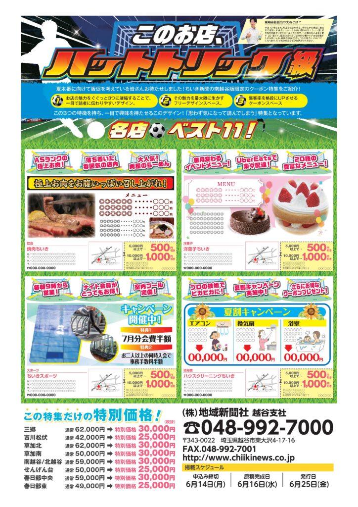 【ちいき新聞】全社一斉!版別特集!! 越谷・成田エリア