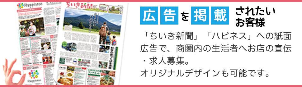広告を掲載されたいお客様 「ちいき新聞」「ハピネス」への紙面広告で、商圏内の生活者へお店の宣伝・求人募集。オリジナルデザインも可能です。