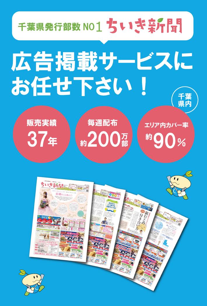 千葉県発行部数NO1 ちいき新聞 広告掲載サービスにお任せ下さい! 販売実績37年 毎週配布200万部 エリア内カバー率約90%
