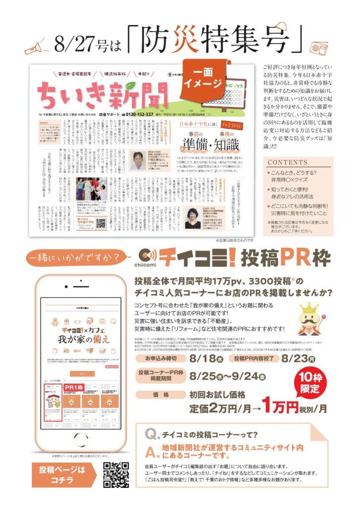 【ちいき新聞】防災特集号「今、必要な防災グッズは『知識』だ!」