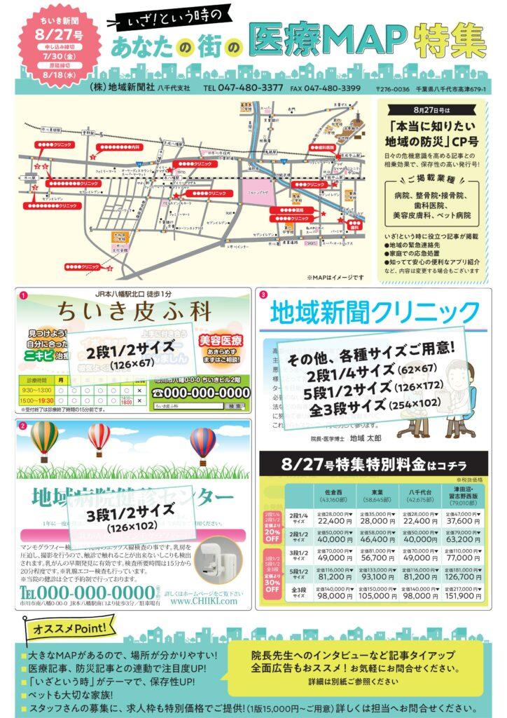 【ちいき新聞】八千代・佐倉西・津田沼エリア いざという時の、あなたの街の医療MAP特集