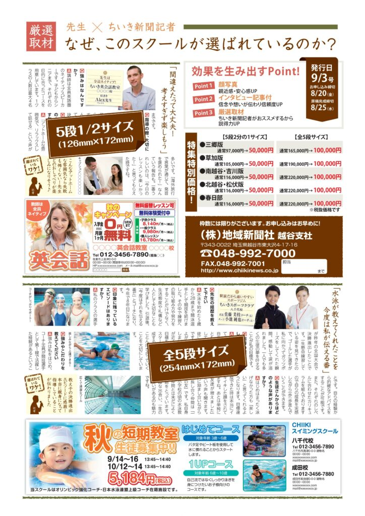 【ちいき新聞】秋のスクール特集!先生×ちいき新聞記者<br></noscript><img class=