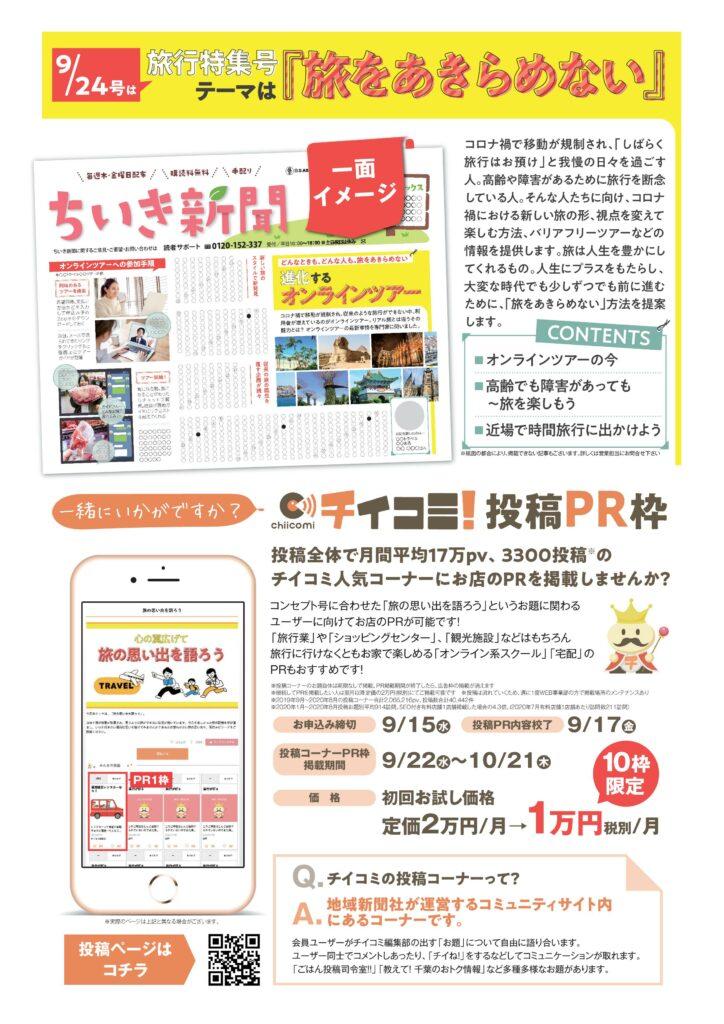 【ちいき新聞】旅行特集号&チキチキクーポン特集