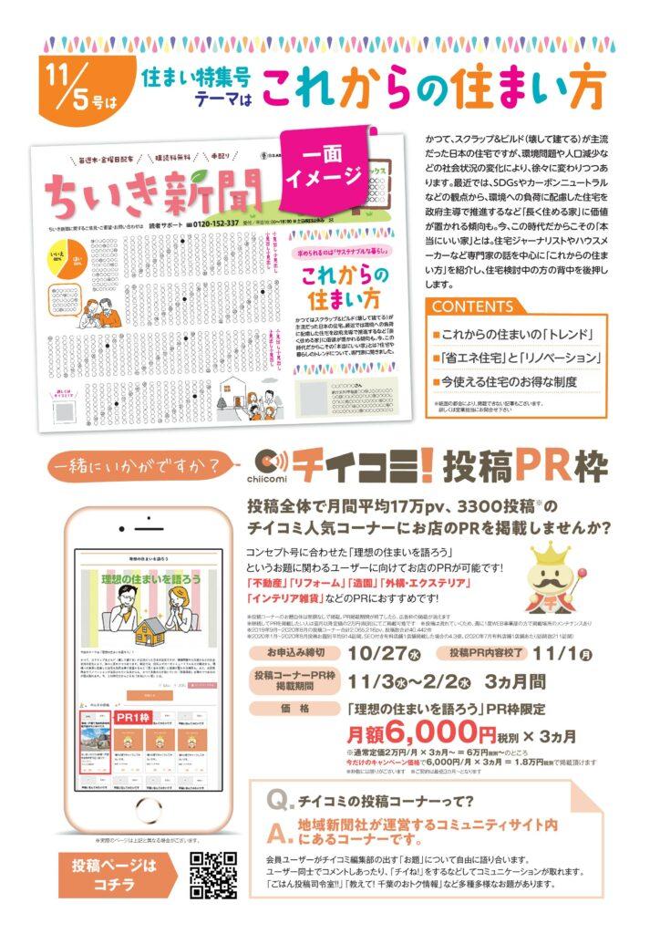 【ちいき新聞】住まい特集号「これからの住まい方」&私の街のまんぷくガイド
