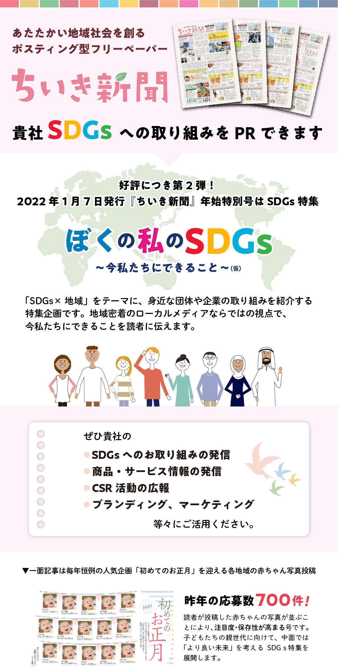 2022年1月7日発行 SDGs 貴社のSDGsへの取り組みやマーケティング等々にご活用ください