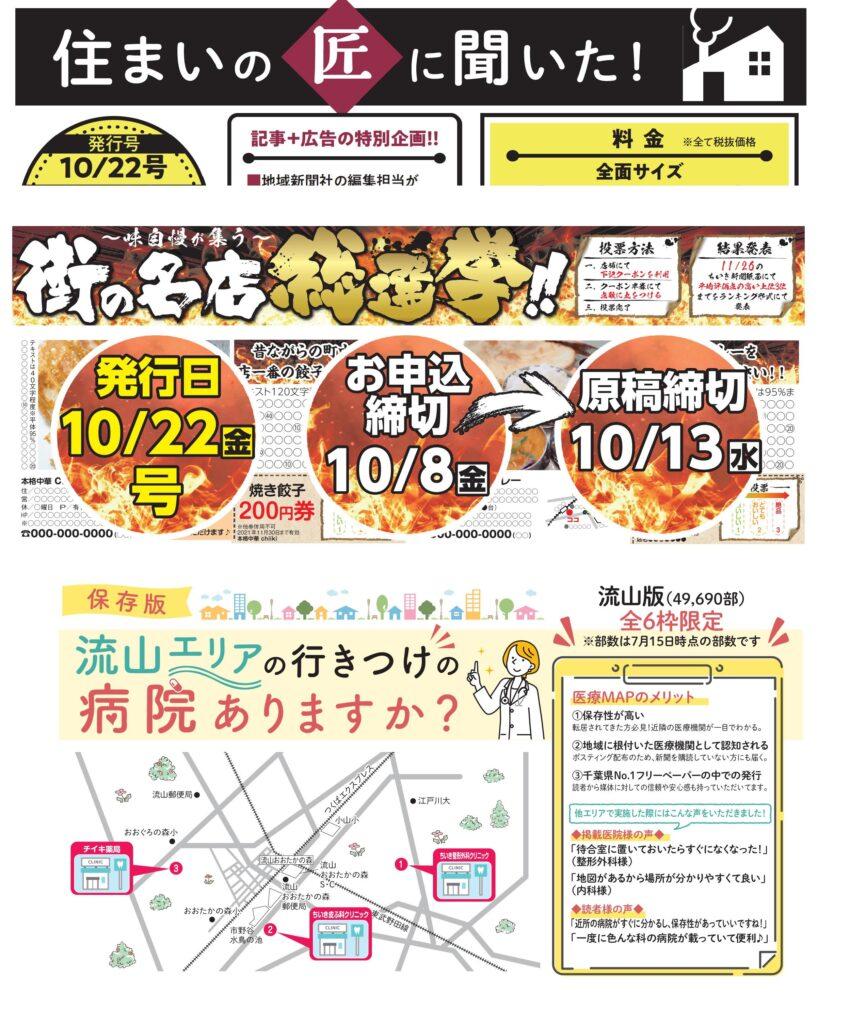 【ちいき新聞】全社一斉!秋の版別特集!! 柏エリア