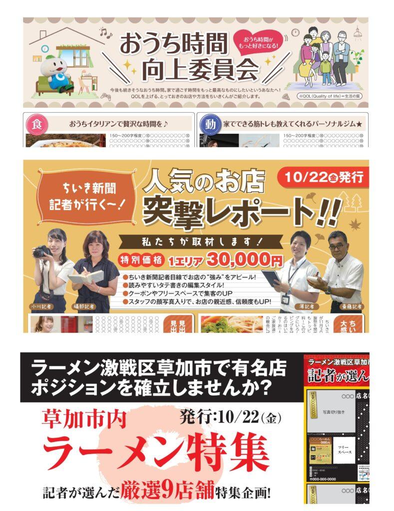 【ちいき新聞】全社一斉!秋の版別特集!! 成田・越谷エリア