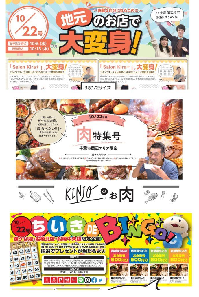 【ちいき新聞】全社一斉!秋の版別特集!! 八千代・千葉・船橋エリア
