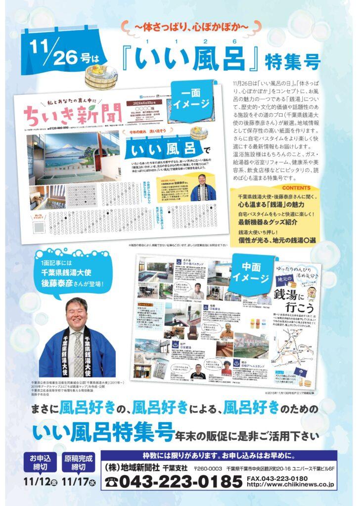【ちいき新聞】体さっぱり、心ぽかぽか『いい風呂』特集号